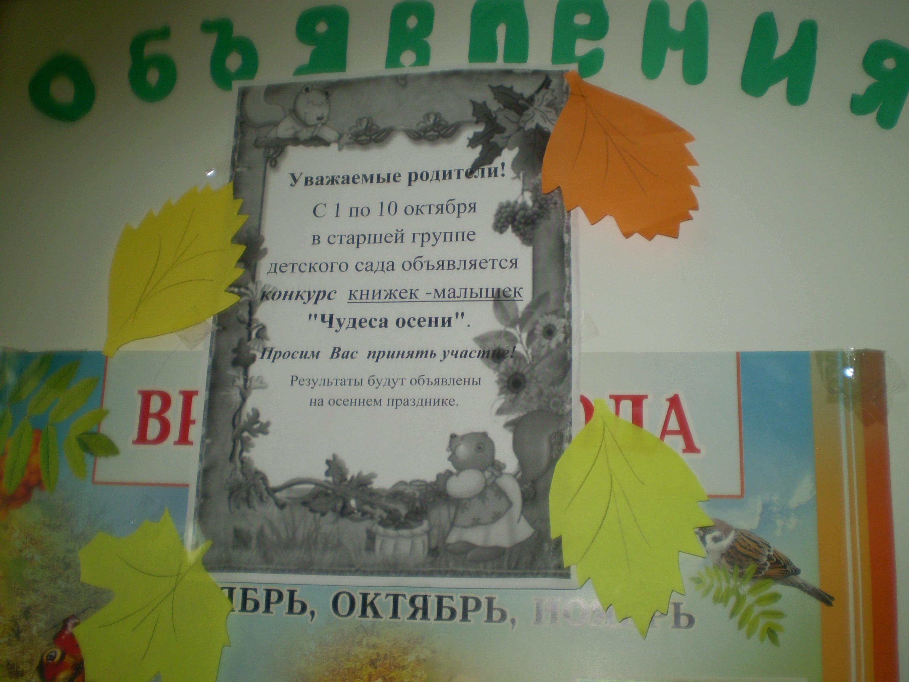 Книжка-малышка об осени - Скрапбукинг-Цифровой и 37